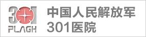 中国人民解放军301医院